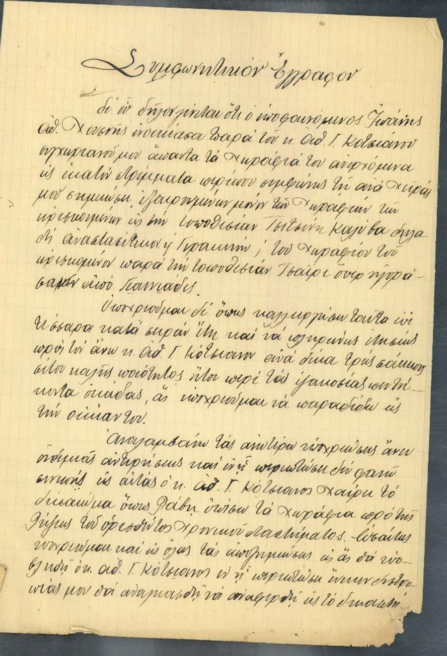 Φάκελος Νο 12 Αγνώστου Χρονολογίας Επιστολή Νο 4