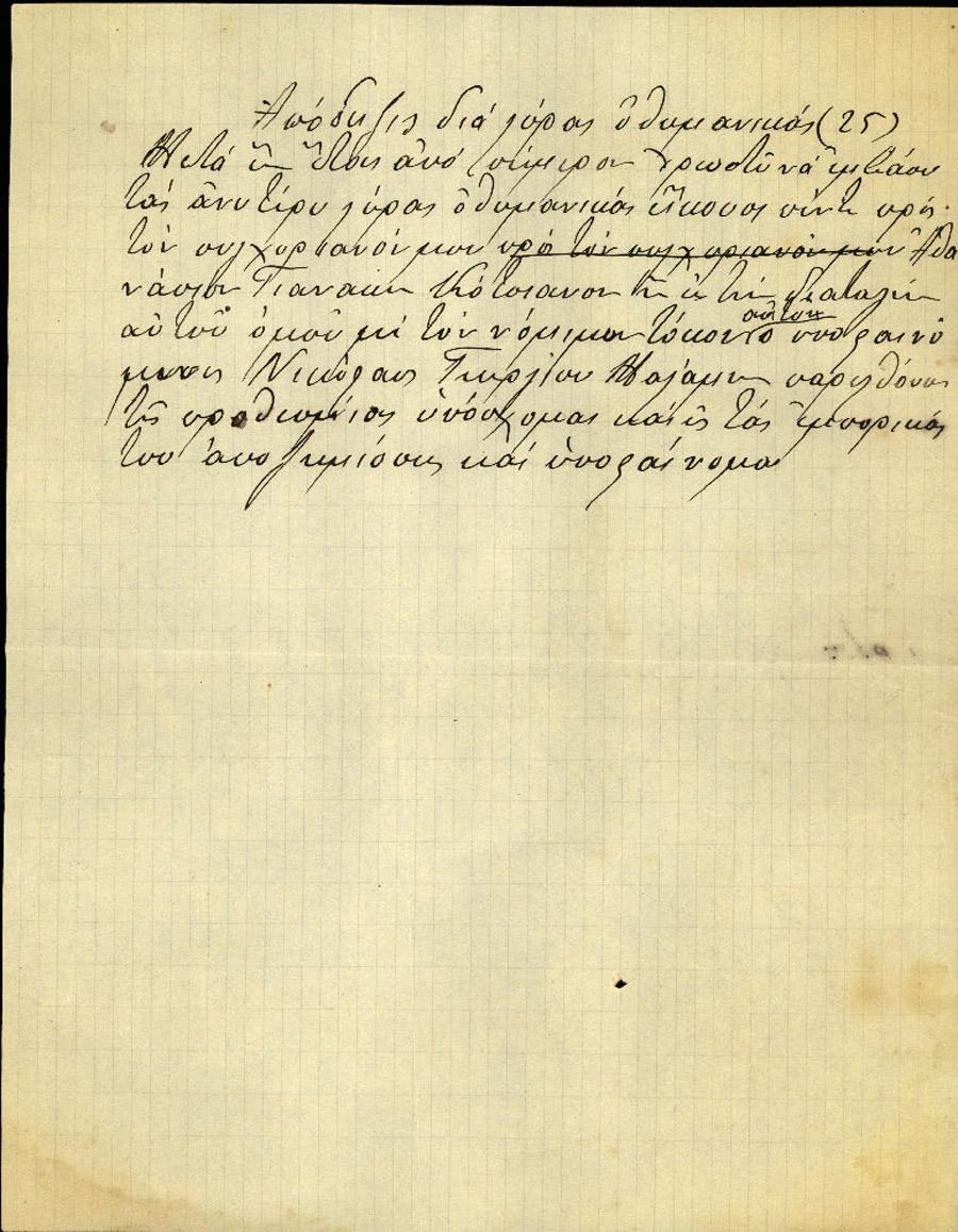 Φάκελος Νο 12 Αγνώστου Χρονολογίας Επιστολή Νο 7
