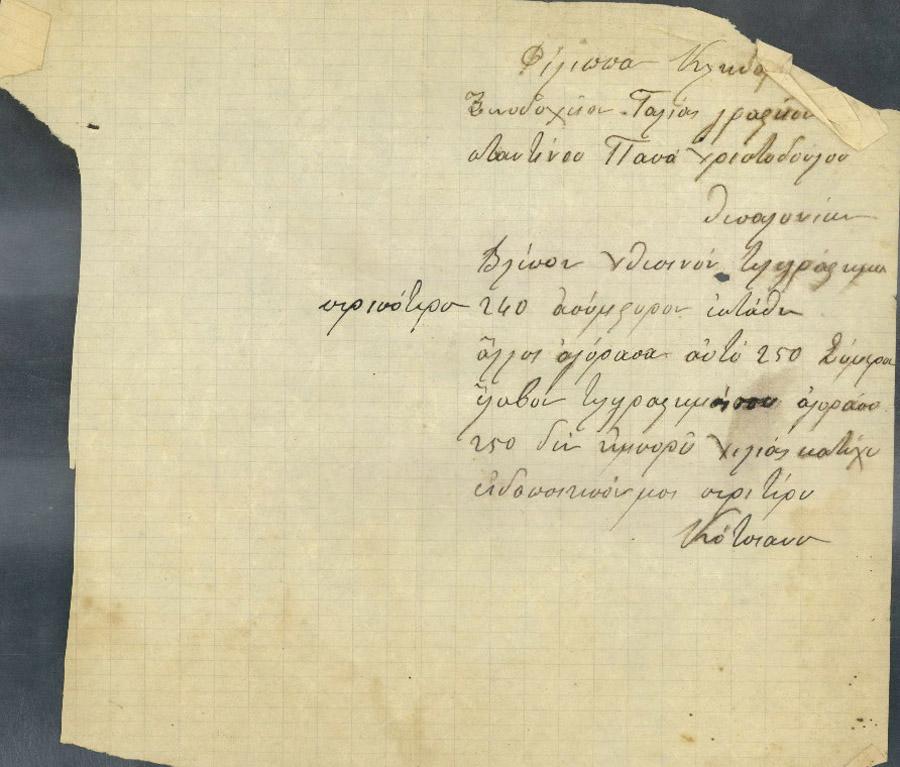 Φάκελος Νο 12 Αγνώστου Χρονολογίας Επιστολή Νο 9