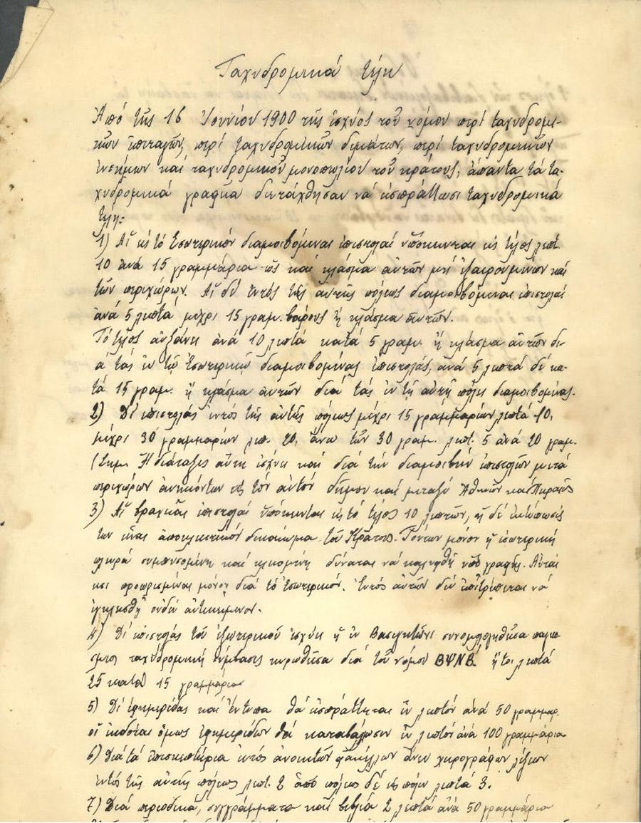 Φάκελος Νο 29 Διάφορα Νο 114