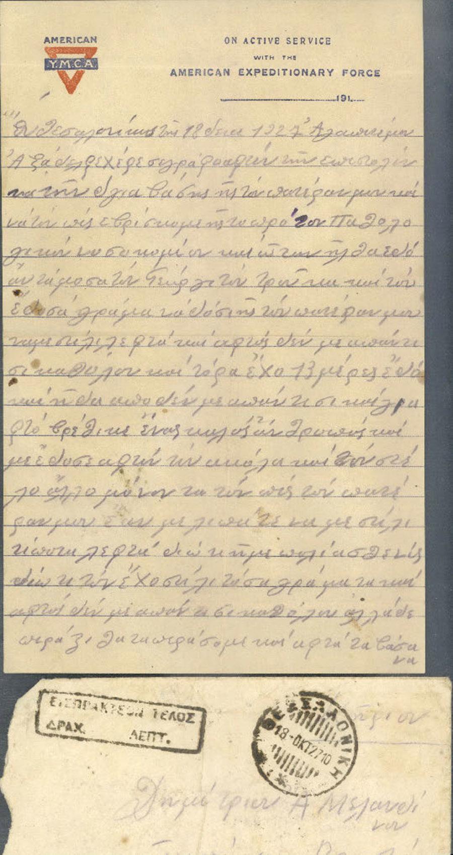 Φάκελος Νο 29 Διάφορα Νο 122