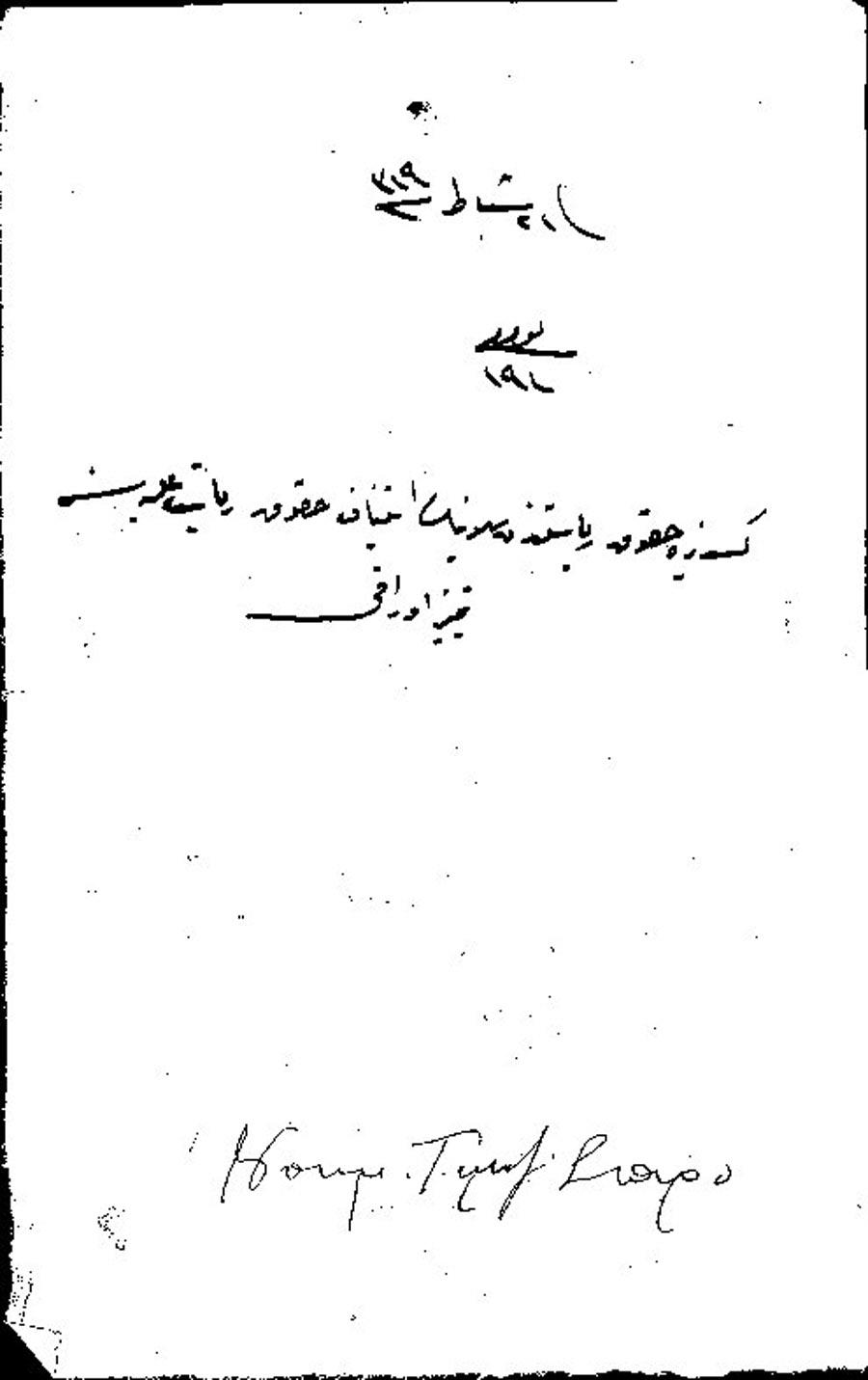 Φάκελος Νο 39