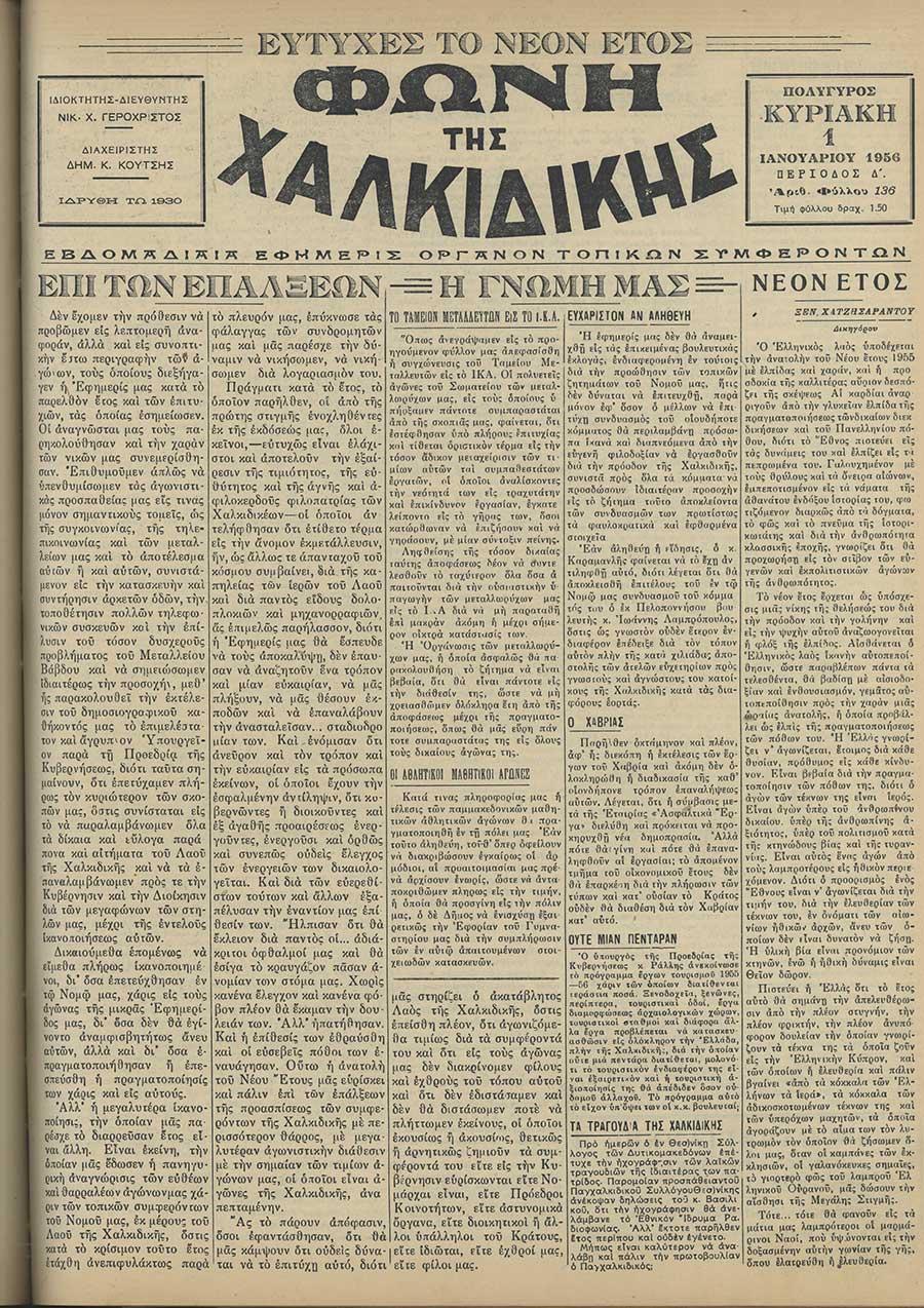Φωνή της Χαλκιδικής 01-01-56 Αρ. Φύλλου 136