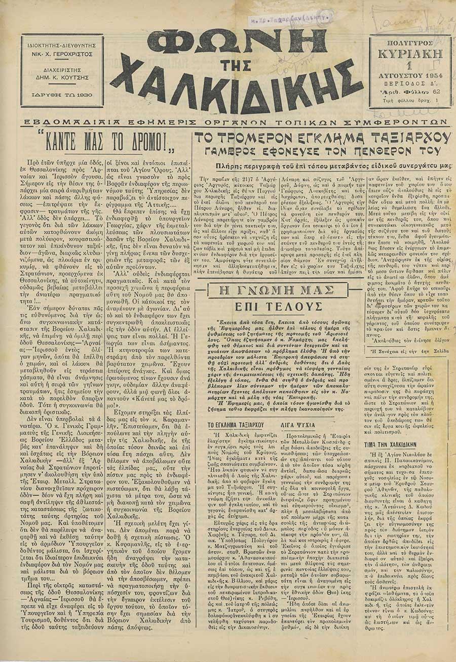 Φωνή της Χαλκιδικής 01-08-54 Αρ. Φύλλου 62