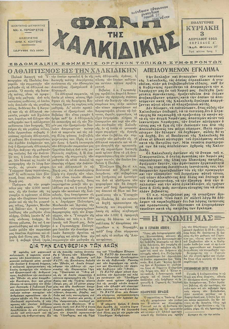 Φωνή της Χαλκιδικής 03-04-55 Αρ. Φύλλου 97