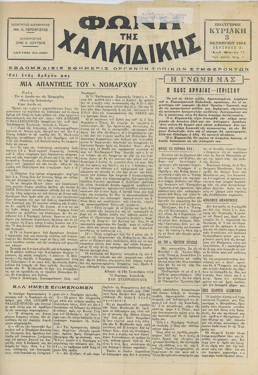 Φωνή της Χαλκιδικής 03-10-54 Αρ. Φύλλου 71