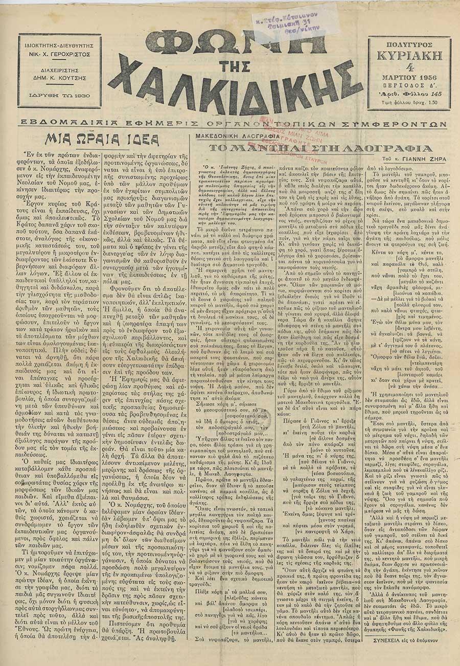 Φωνή της Χαλκιδικής 04-03-56 Αρ. Φύλλου 145