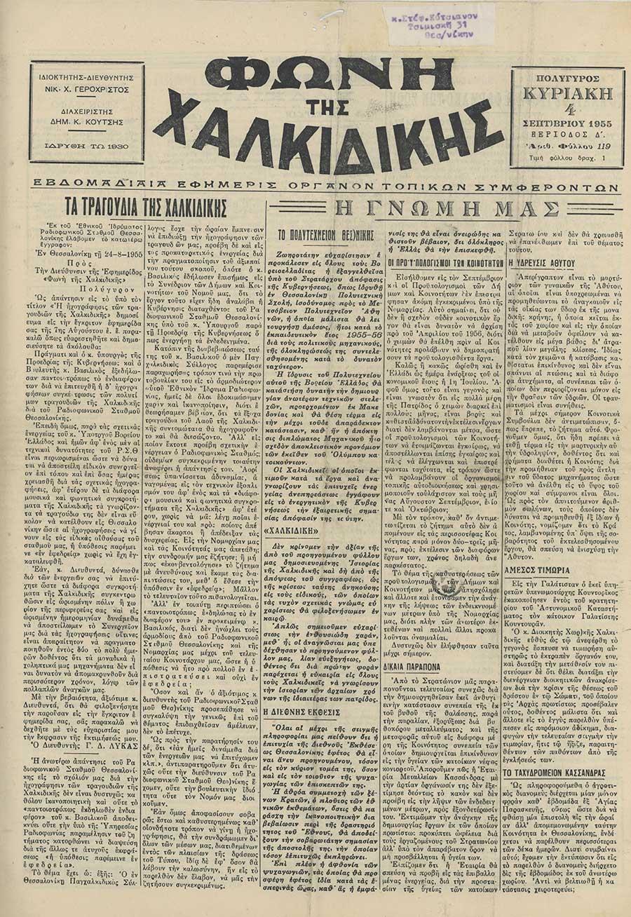 Φωνή της Χαλκιδικής 04-09-55 Αρ. Φύλλου 119