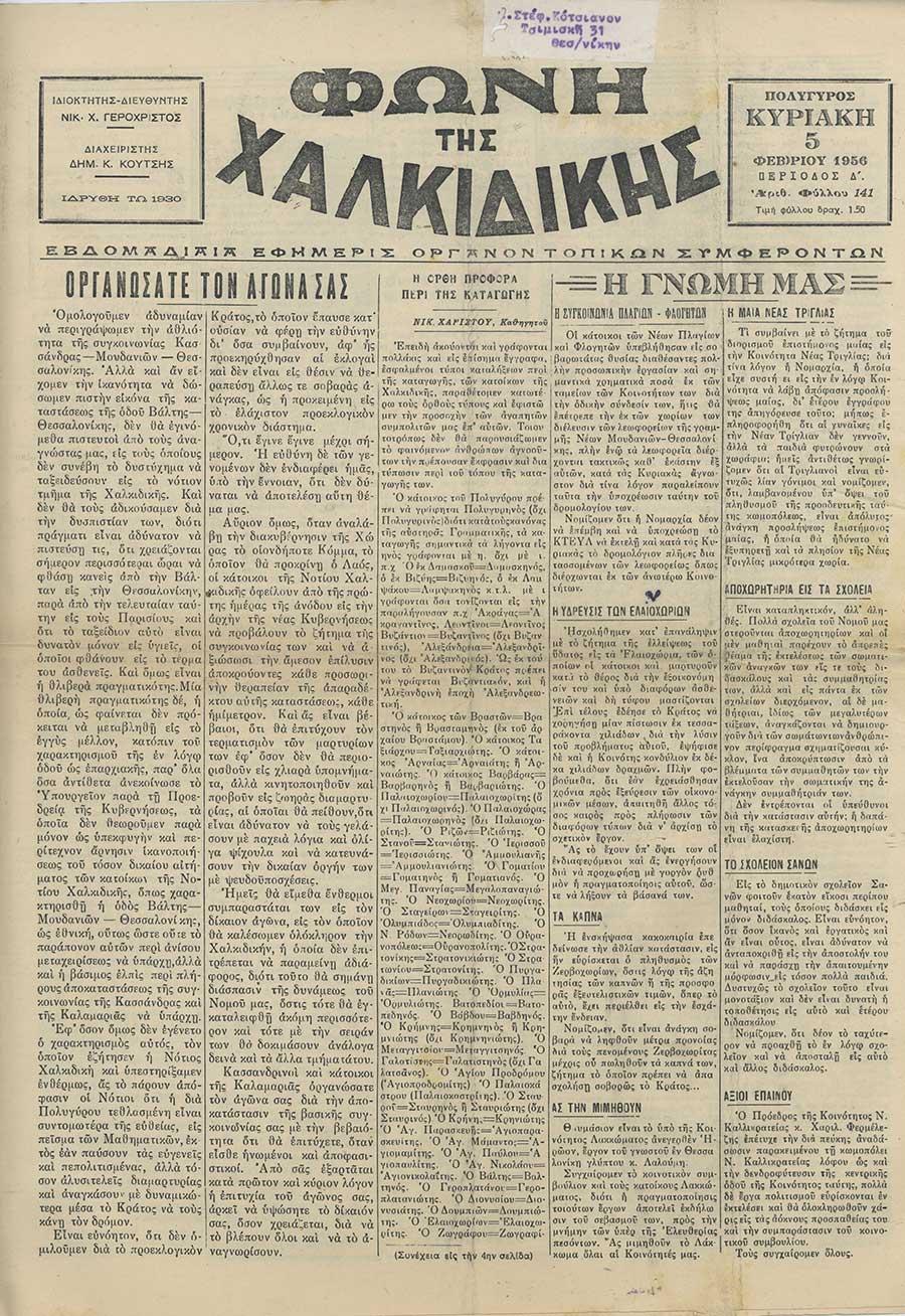 Φωνή της Χαλκιδικής 05-02-56 Αρ. Φύλλου 141