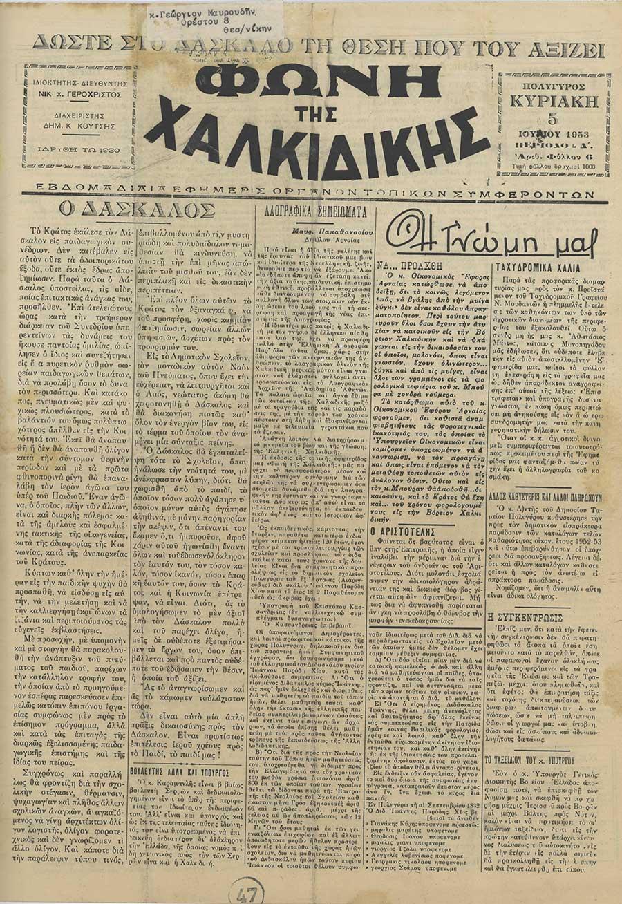 Φωνή της Χαλκιδικής 05-07-53 Αρ. Φύλλου 6