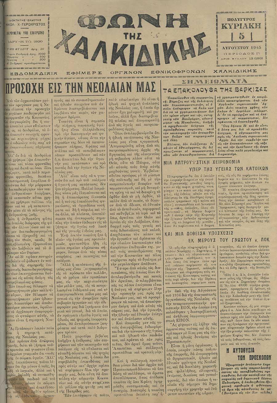 Φωνή της Χαλκιδικής 05-08-45 Αρ. Φύλλου 13 (193)