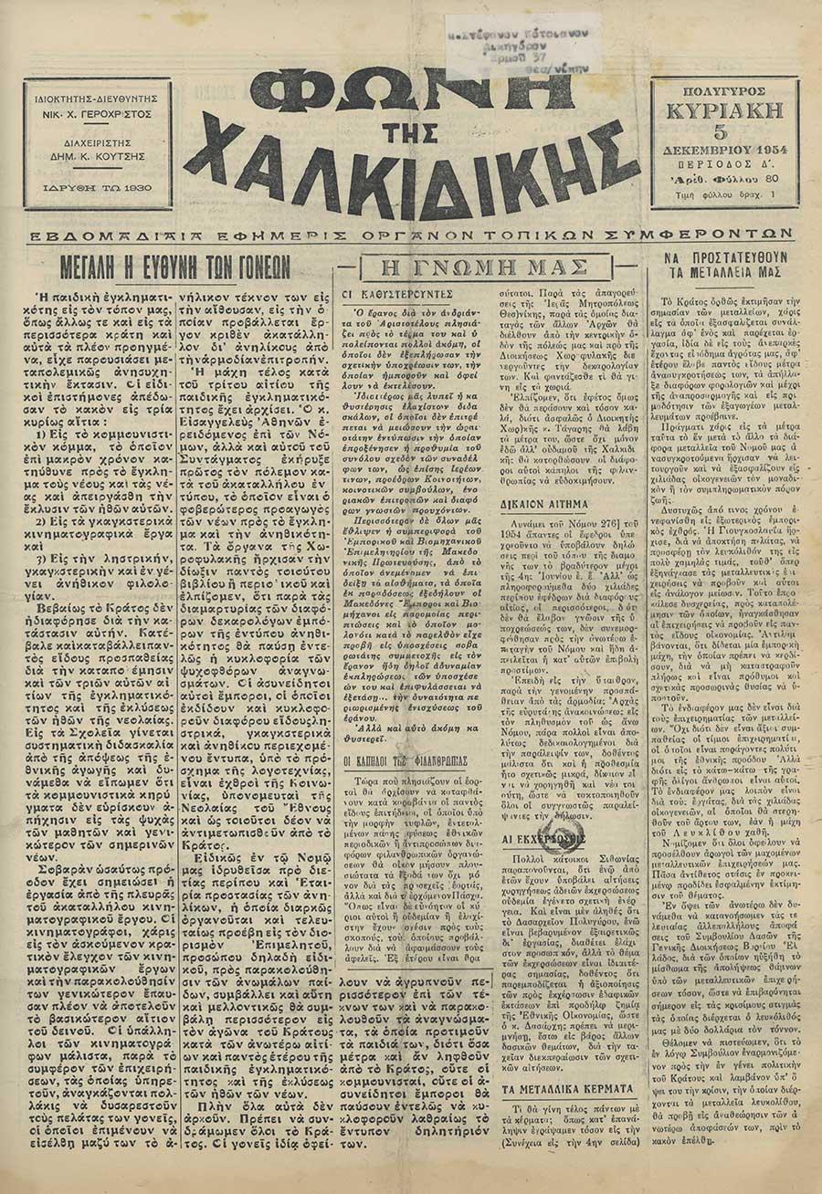 Φωνή της Χαλκιδικής 05-12-54 Αρ. Φύλλου 80