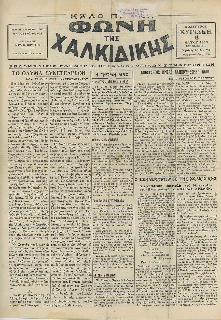 Φωνή της Χαλκιδικής 06-05-56 Αρ. Φύλλου 154