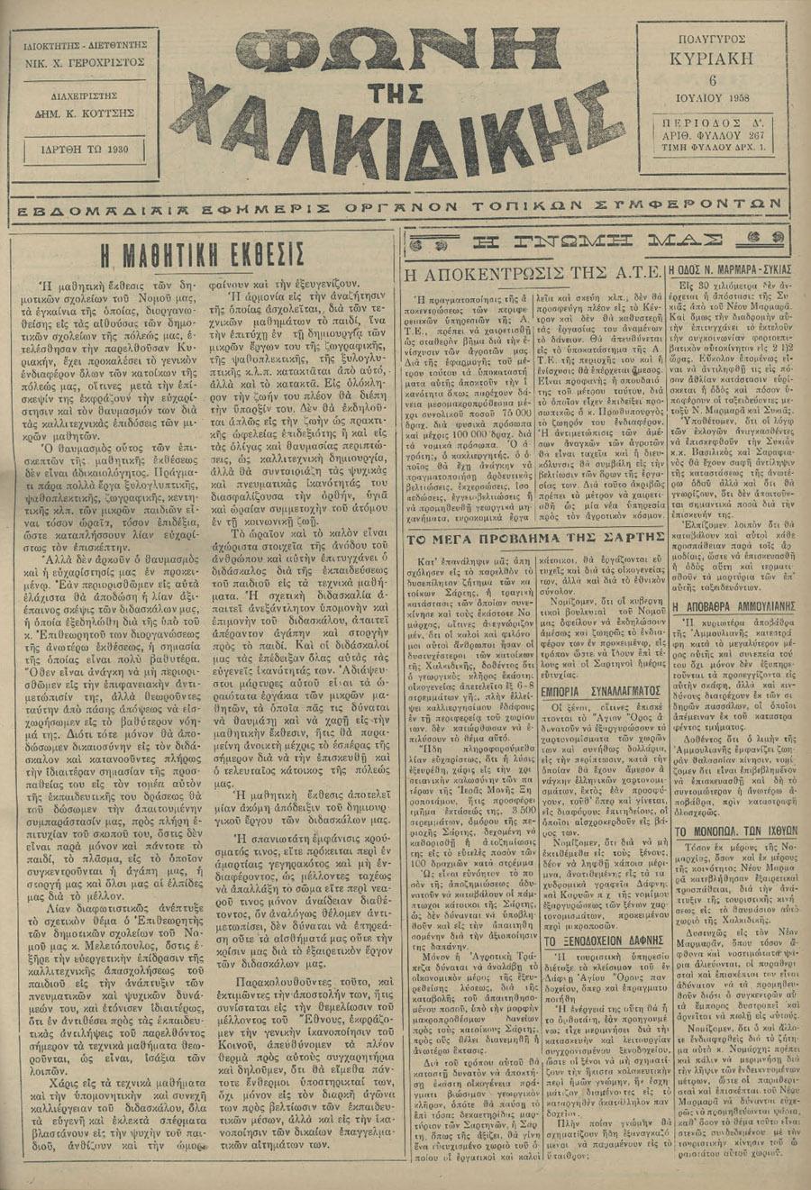 Φωνή της Χαλκιδικής 06-07-58 Αρ. Φύλλου 267