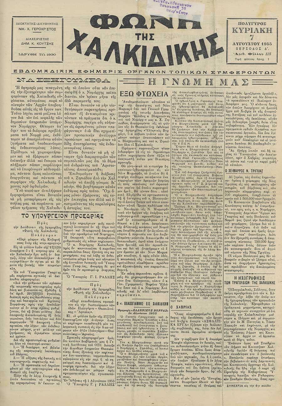 Φωνή της Χαλκιδικής 07-08-55 Αρ. Φύλλου 115