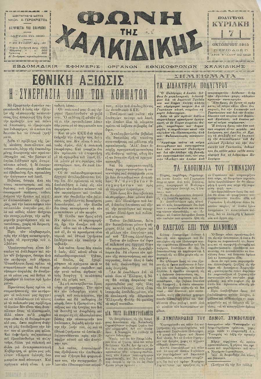 Φωνή της Χαλκιδικής 07-10-45 Αρ. Φύλλου 22 (212)