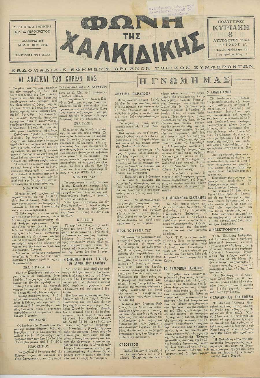 Φωνή της Χαλκιδικής 08-08-54 Αρ. Φύλλου 63