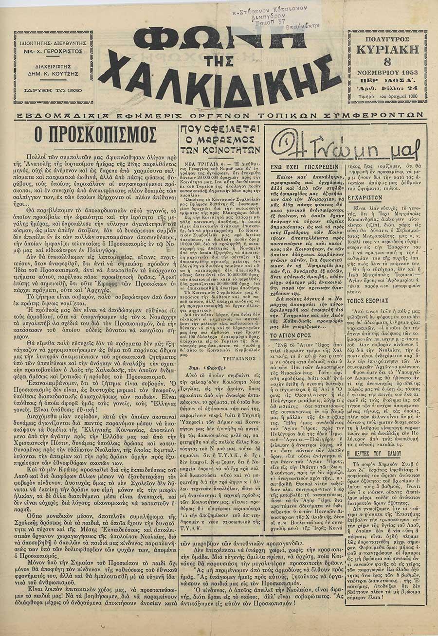 Φωνή της Χαλκιδικής 08-11-53 Αρ. Φύλλου 24