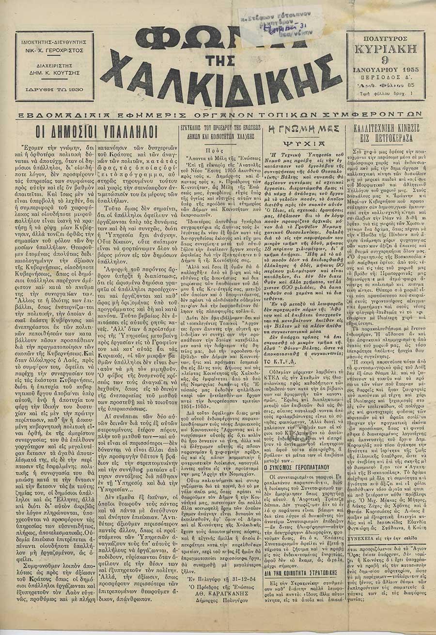 Φωνή της Χαλκιδικής 09-01-55 Αρ. Φύλλου 85