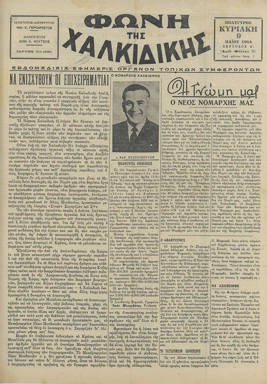 Φωνή της Χαλκιδικής 09-05-54 Αρ. Φύλλου 50