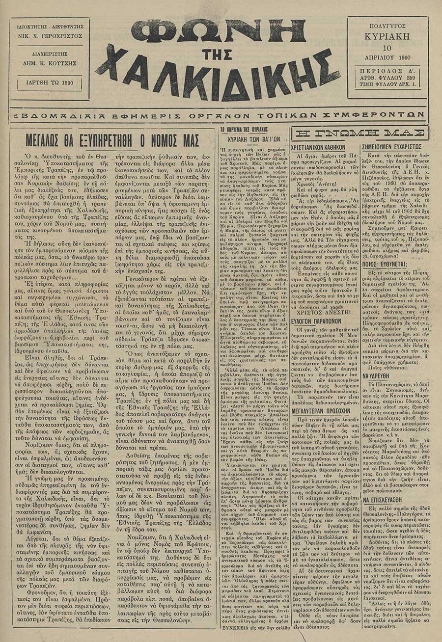 Φωνή της Χαλκιδικής 10-04-60 Αρ. Φύλλου 359