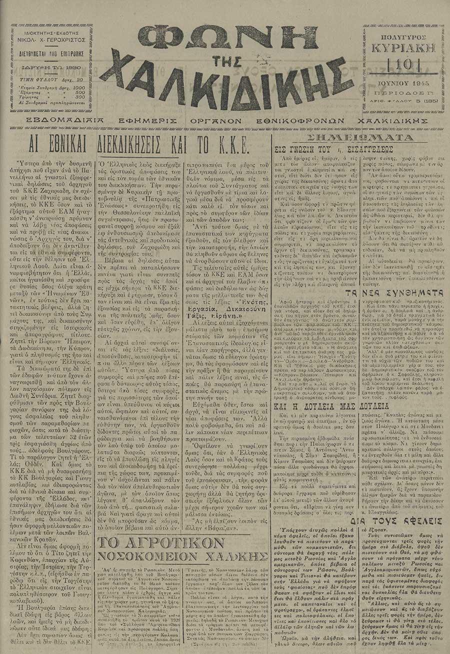 Φωνή της Χαλκιδικής 10-06-45 Αρ. Φύλλου 5 (185)