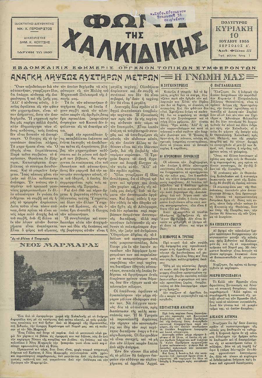 Φωνή της Χαλκιδικής 10-07-55 Αρ. Φύλλου 111