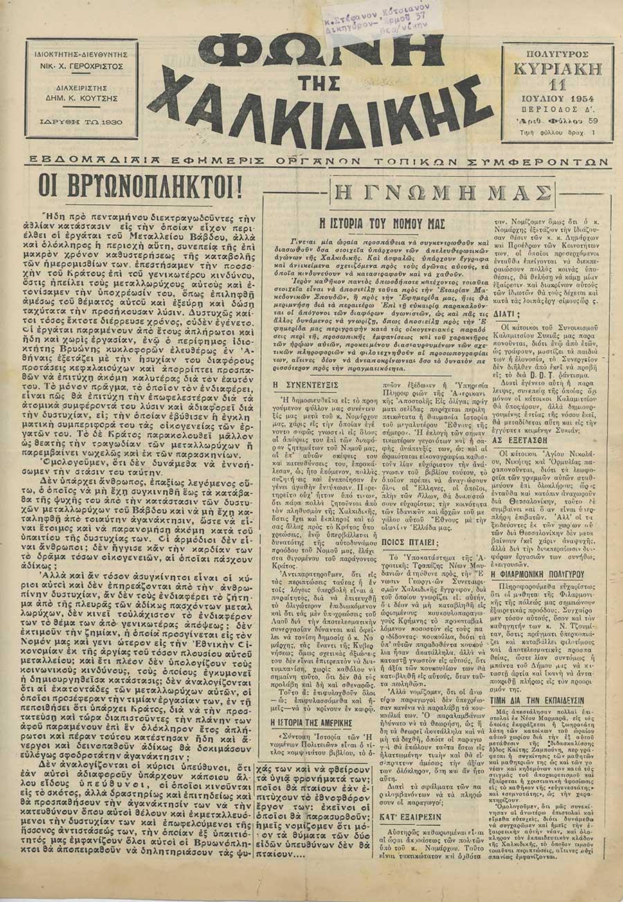 Φωνή της Χαλκιδικής 11-07-54 Αρ. Φύλλου 59
