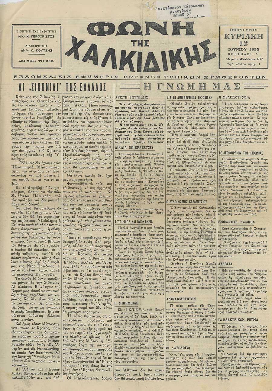 Φωνή της Χαλκιδικής 12-06-55 Αρ. Φύλλου 107