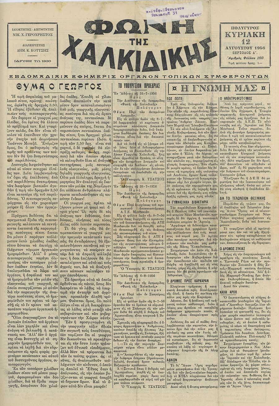 Φωνή της Χαλκιδικής 12-08-56 Αρ. Φύλλου 168