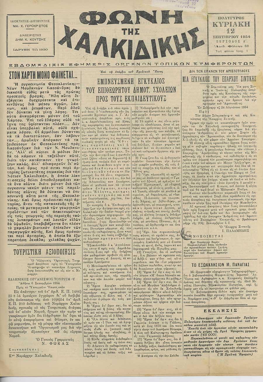 Φωνή της Χαλκιδικής 12-09-54 Αρ. Φύλλου 68