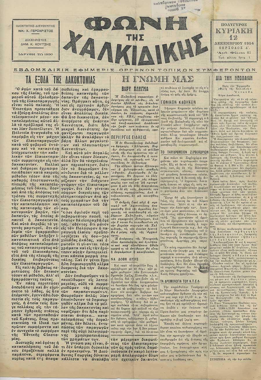 Φωνή της Χαλκιδικής 12-12-54 Αρ. Φύλλου 81