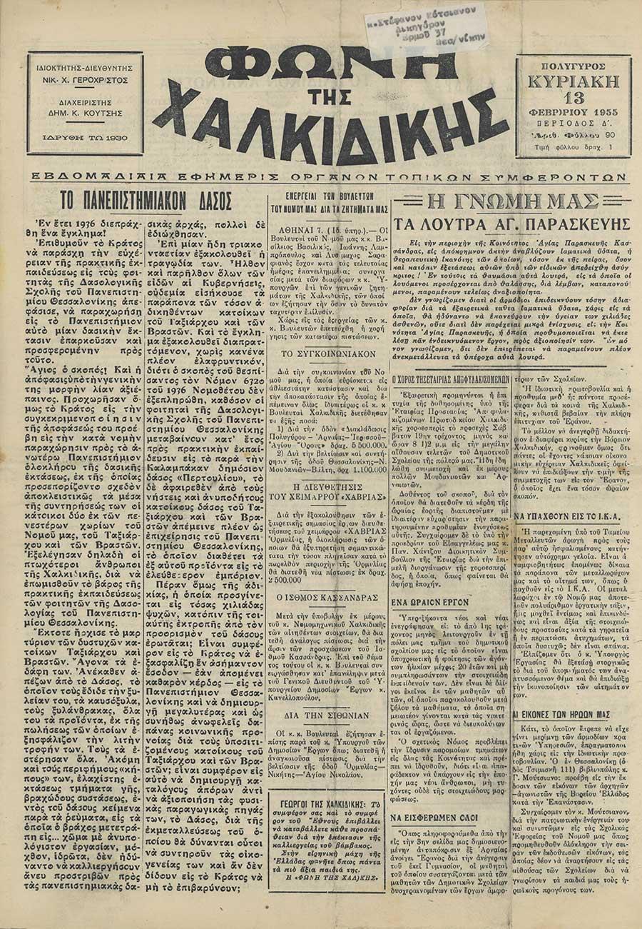 Φωνή της Χαλκιδικής 13-02-55 Αρ. Φύλλου 90