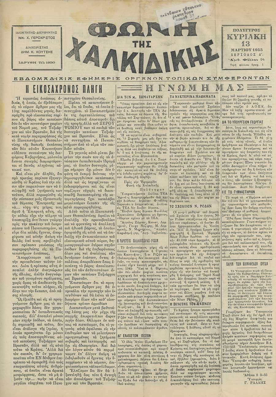 Φωνή της Χαλκιδικής 13-03-55 Αρ. Φύλλου 94