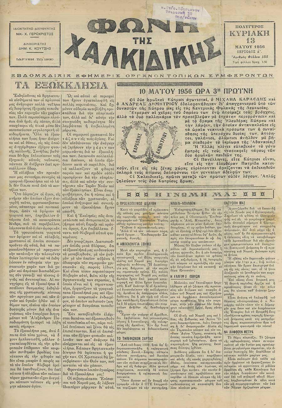 Φωνή της Χαλκιδικής 13-05-56 Αρ. Φύλλου 155