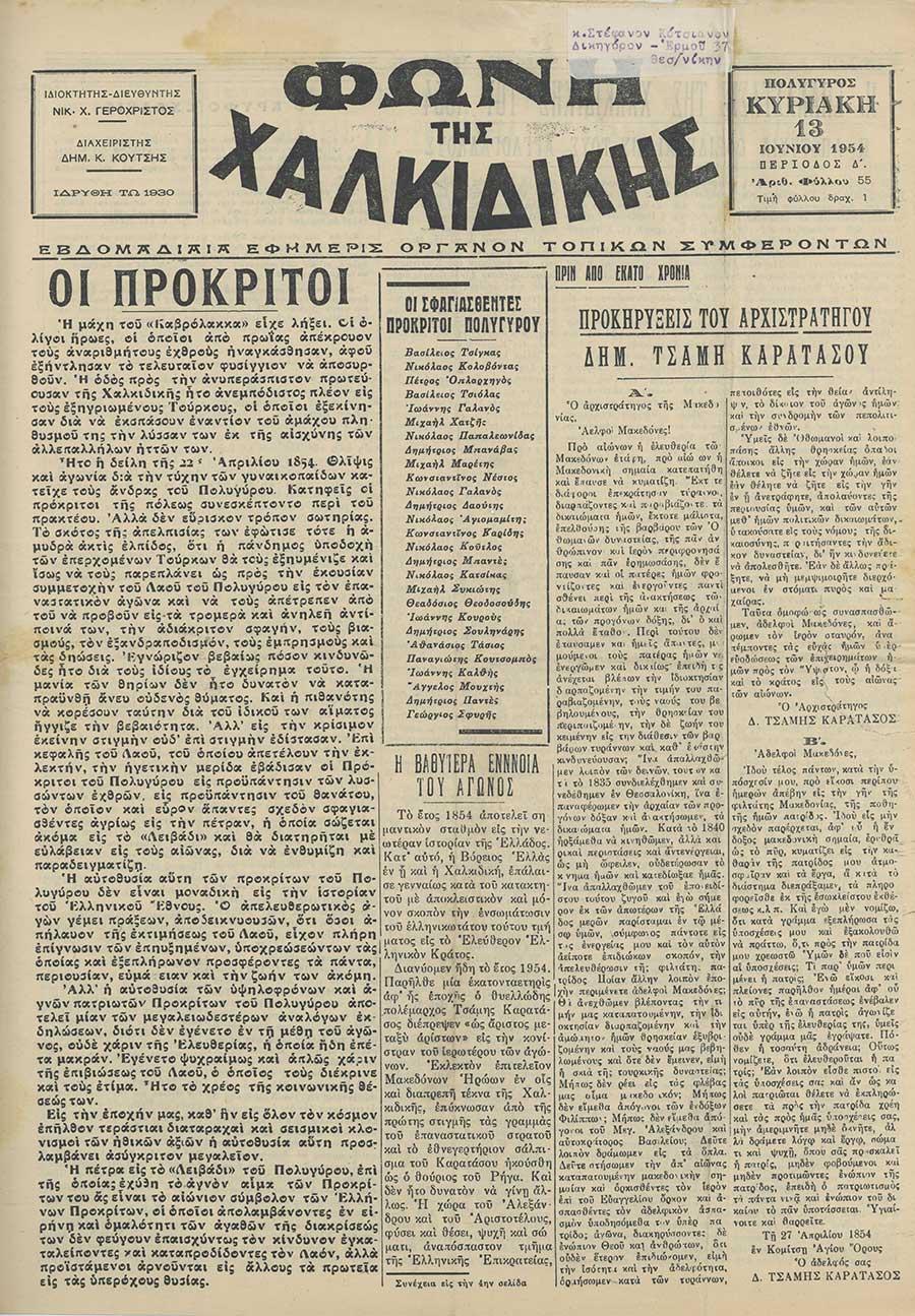 Φωνή της Χαλκιδικής 13-06-54 Αρ. Φύλλου 55