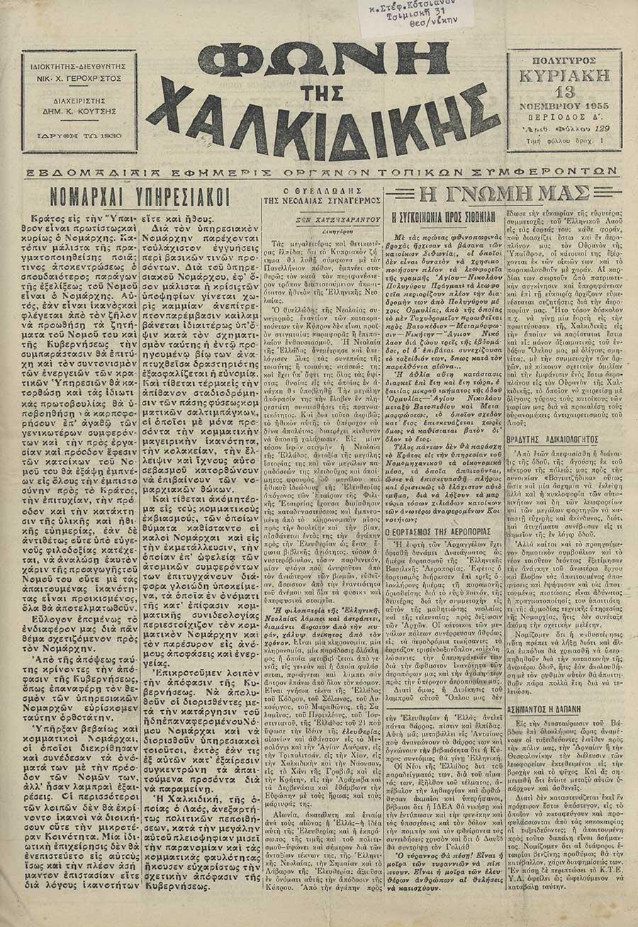 Φωνή της Χαλκιδικής 13-11-55 Αρ. Φύλλου 129