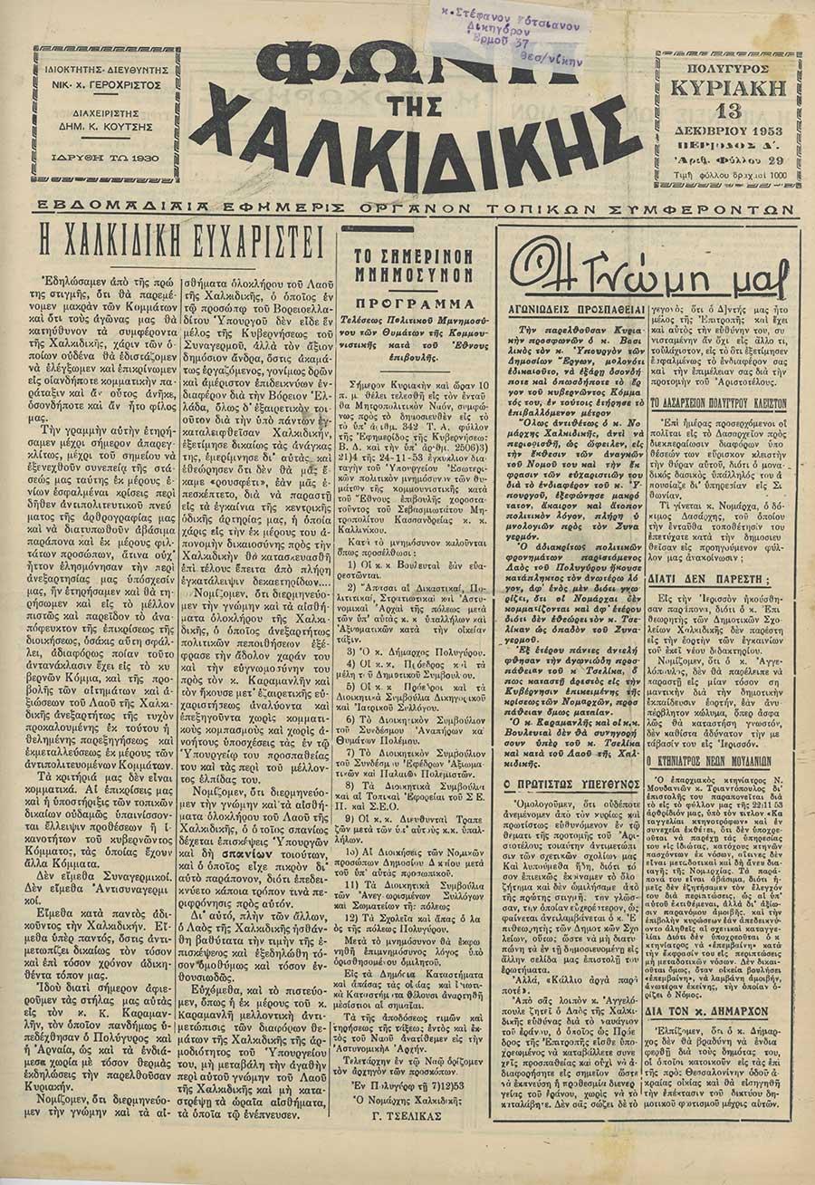 Φωνή της Χαλκιδικής 13-12-53 Αρ. Φύλλου 29