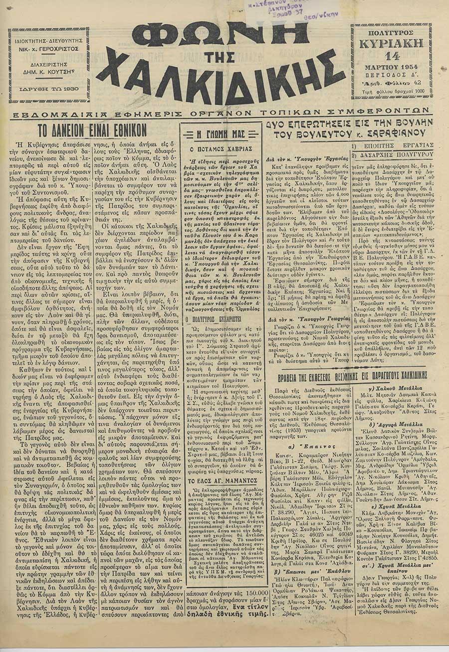 Φωνή της Χαλκιδικής 14-03-54 Αρ. Φύλλου 42