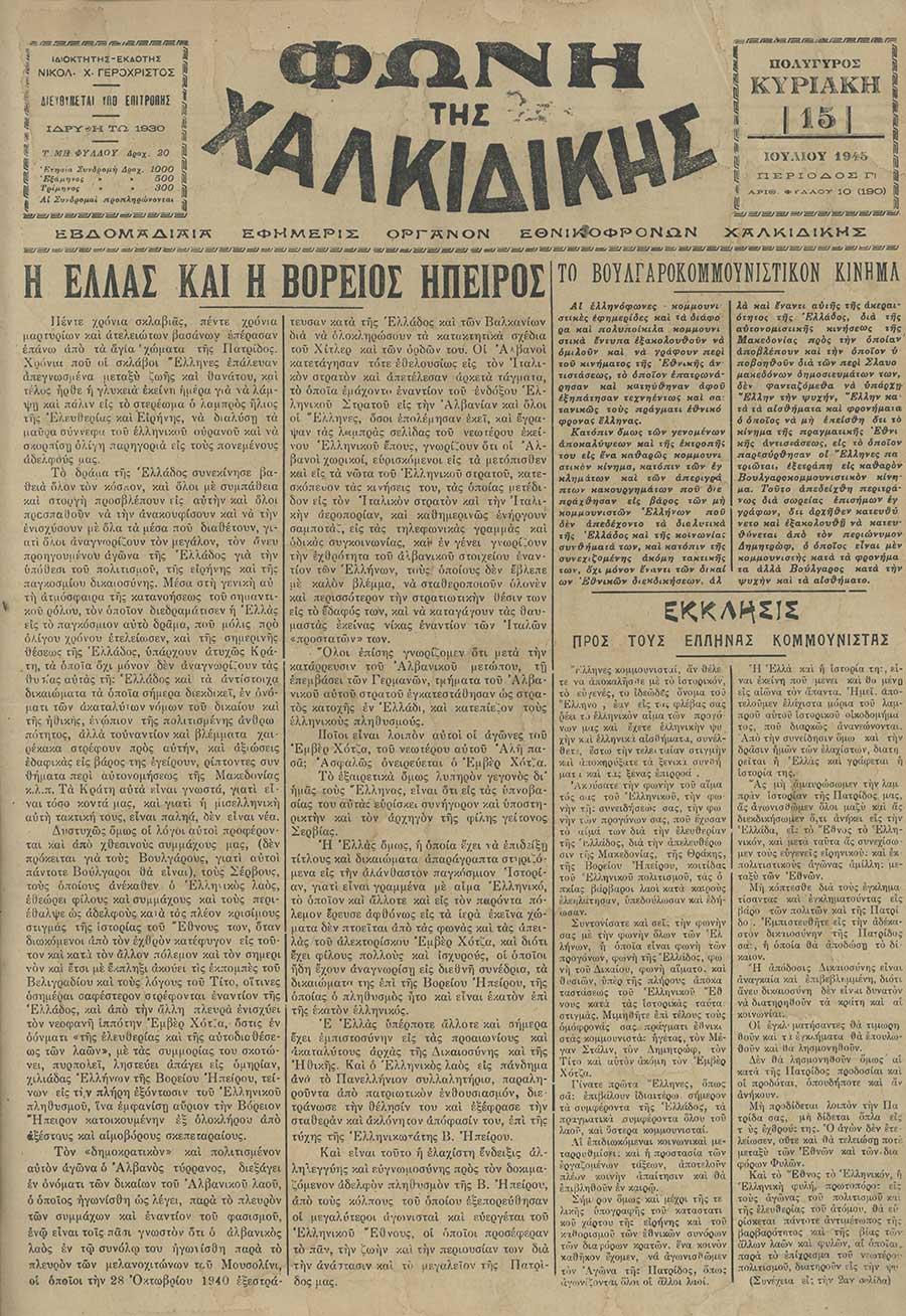 Φωνή της Χαλκιδικής 15-07-45 Αρ. Φύλλου 10 (190)