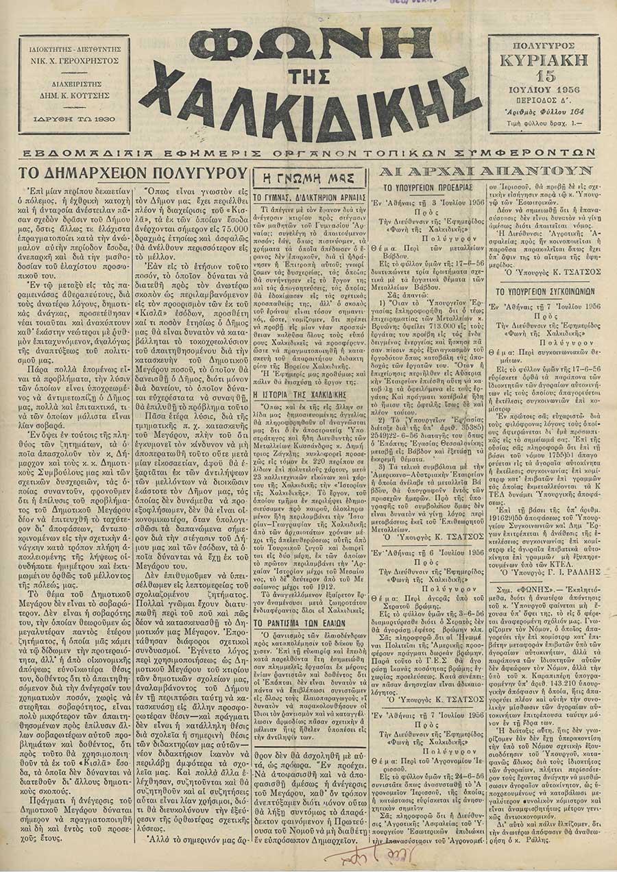 Φωνή της Χαλκιδικής 15-07-56 Αρ. Φύλλου 164