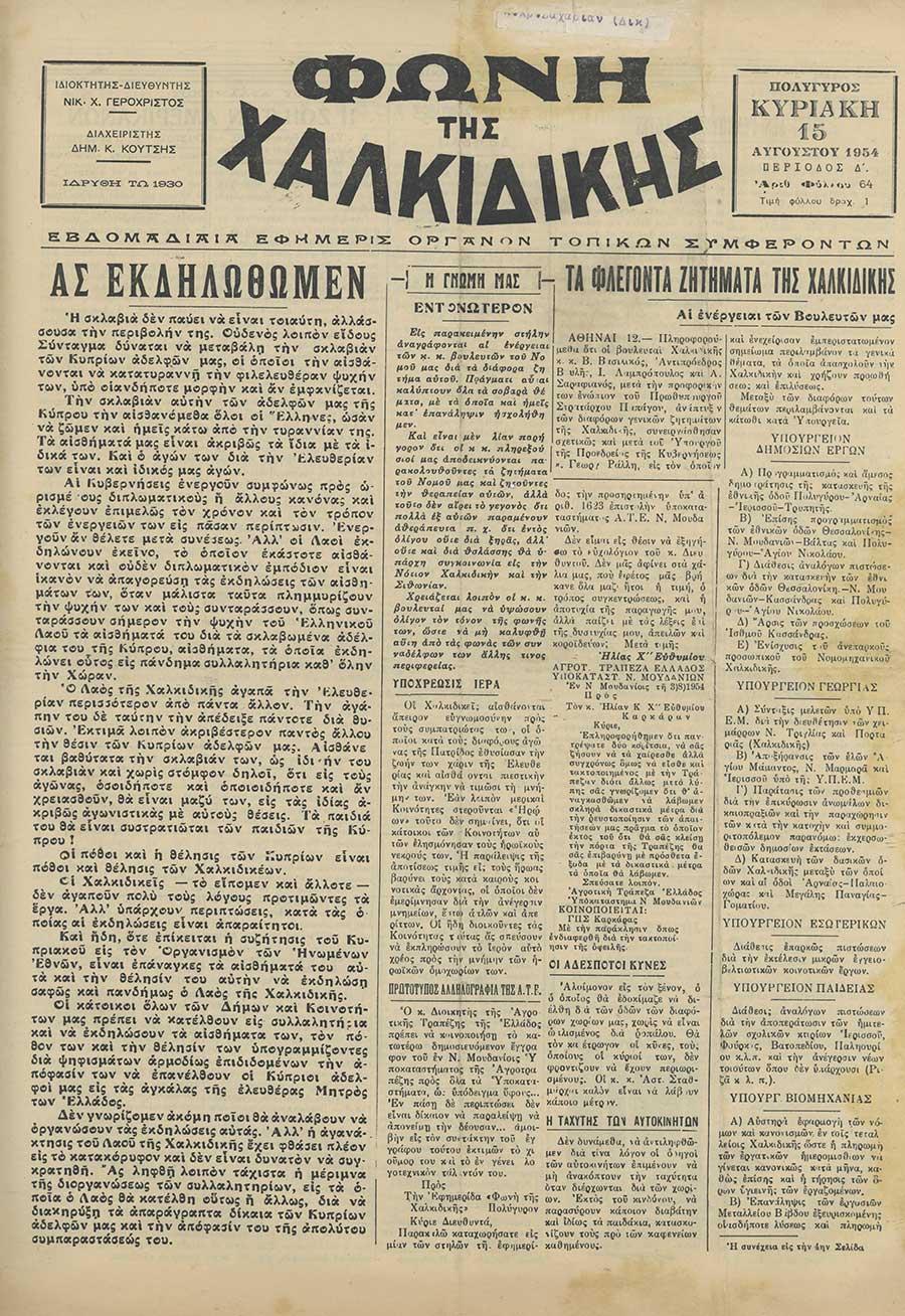 Φωνή της Χαλκιδικής 15-08-54 Αρ. Φύλλου 64