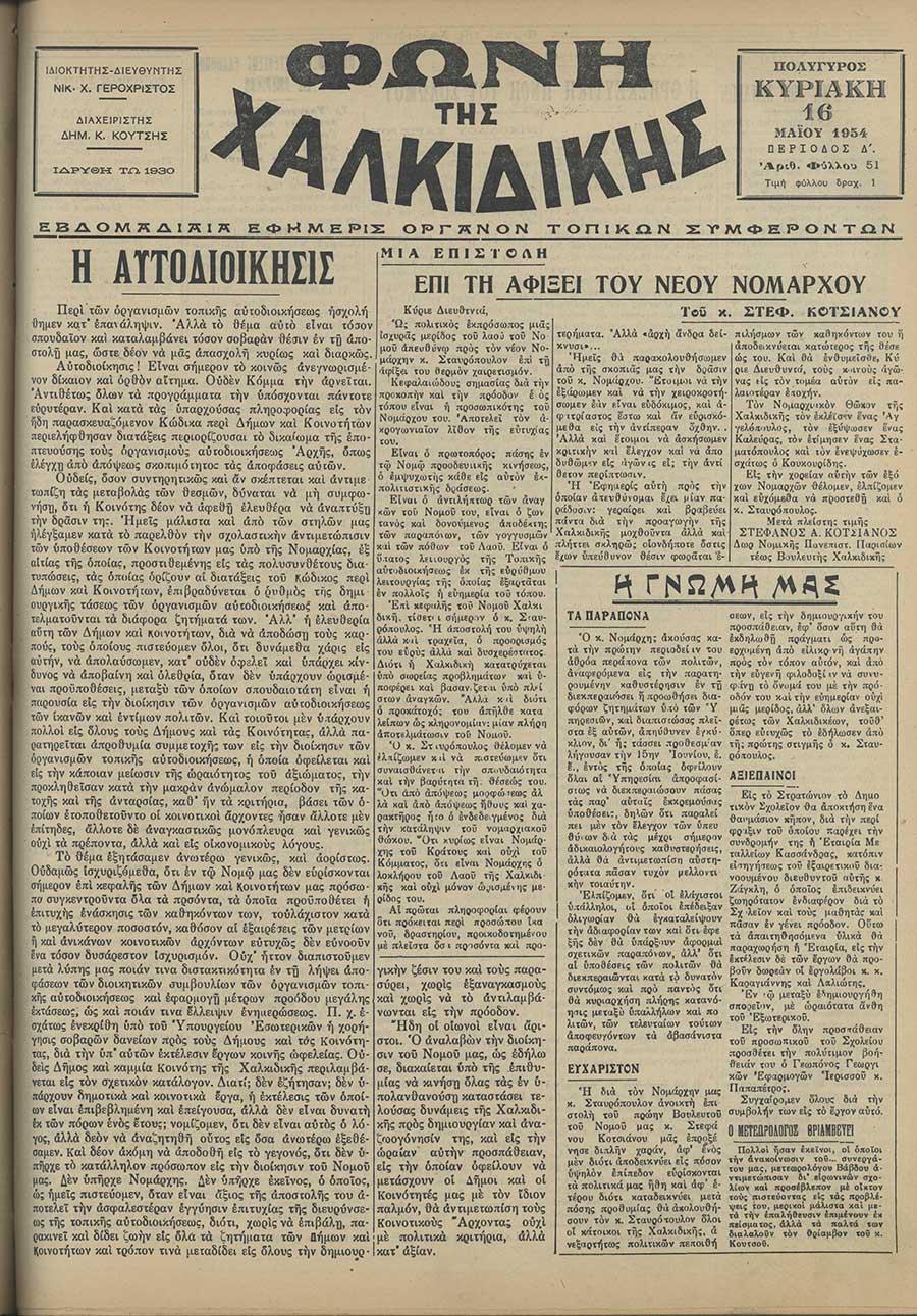 Φωνή της Χαλκιδικής 16-05-54 Αρ. Φύλλου 51