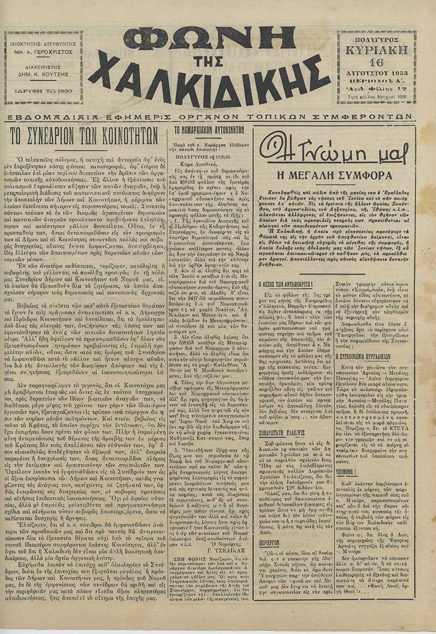 Φωνή της Χαλκιδικής 16-08-53 Αρ. Φύλλου 12