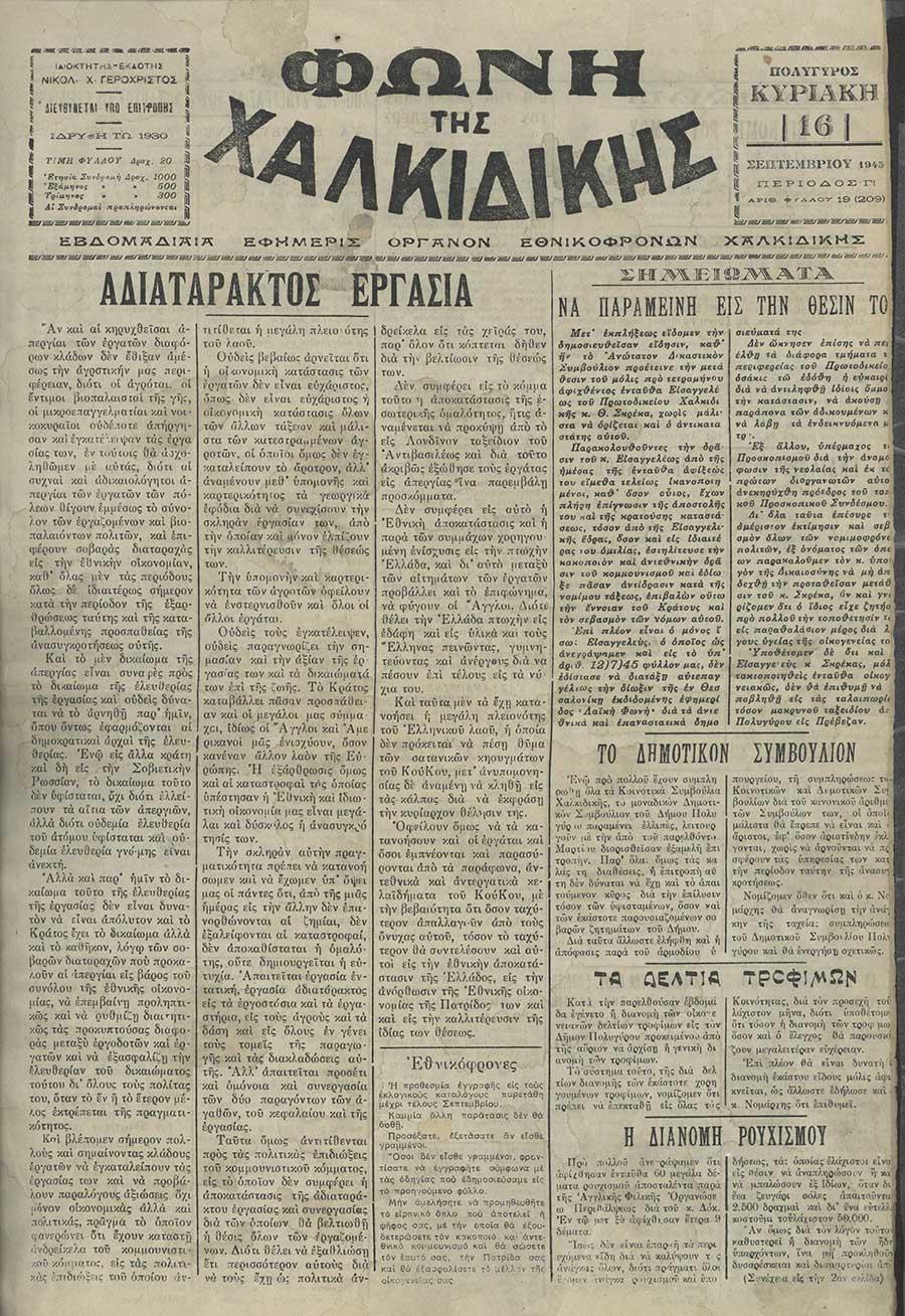 Φωνή της Χαλκιδικής 16-09-45 Αρ. Φύλλου 19 (209)