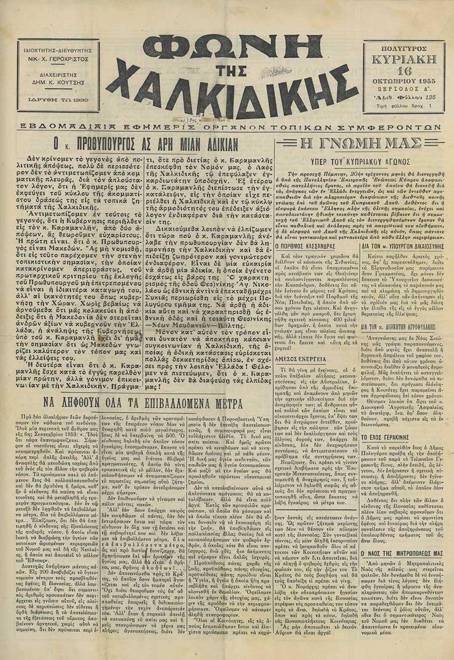Φωνή της Χαλκιδικής 16-10-55 Αρ. Φύλλου 125