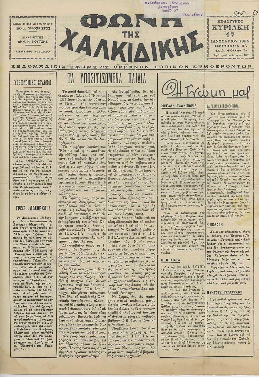 Φωνή της Χαλκιδικής 17-01-54 Αρ. Φύλλου 34