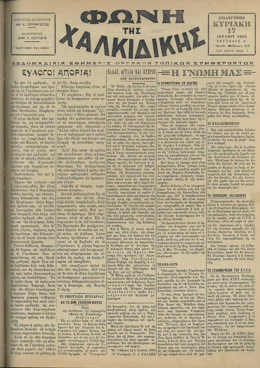 Φωνή της Χαλκιδικής 17-07-55 Αρ. Φύλλου 112