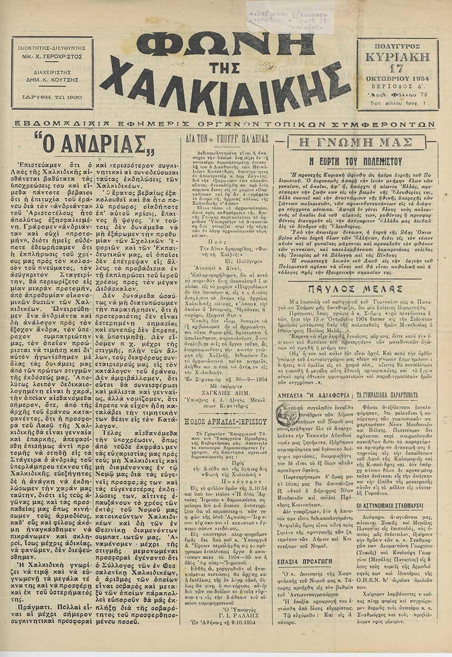 Φωνή της Χαλκιδικής 17-10-54 Αρ. Φύλλου 73