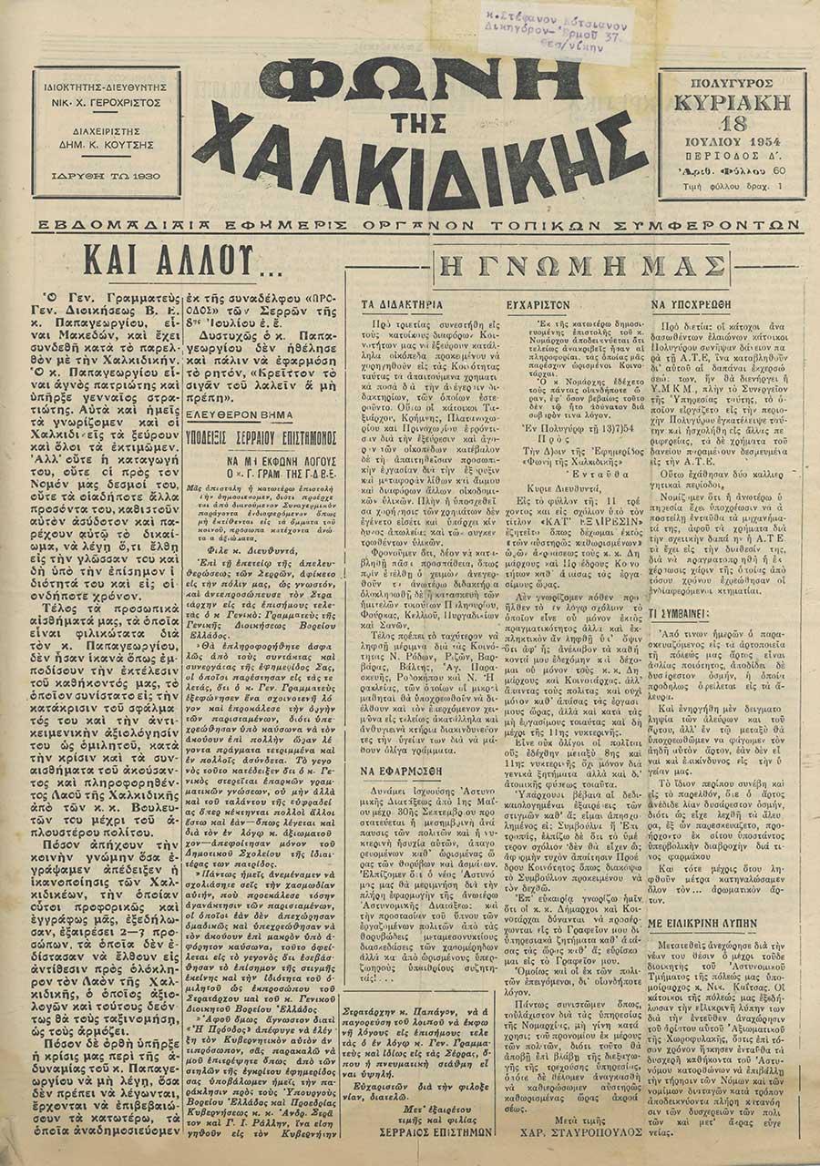 Φωνή της Χαλκιδικής 18-07-54 Αρ. Φύλλου 60